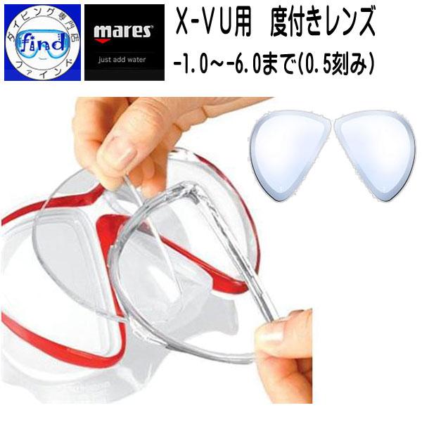 度付きレンズ 視力の弱い方に X-VU マスク専用 マレス エックスビュー マスク専用 オプティカルレンズ 1枚(片眼) 度付レンズのみ 近視 既成レンズ ダイビング メーカー在庫確認します