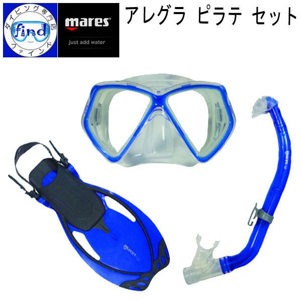 mares マレス スノーケリング3点セット 子ども向け アレグラ ピラテ セット マスク スノーケル フィン シリコン素材のマスク メーカー在庫確認します