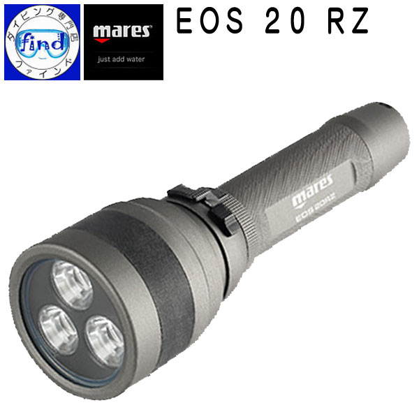 mares マレス イオス20RZ  水中ライト 大光量 防水 2300ルーメンの充電式ライト 照射角切替え可能 明るさ 4段切換え フラッシュ機能付 ダイビング 【送料無料】 メーカー在庫/納期確認します