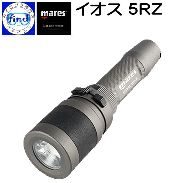 mares マレス イオス5RZ EOS 5RZ 503ルーメンの充電式ライト 照射角切替え可能 明るさ 4段切換え、フラッシュ機能付 ダイビング用水中ライト 【送料無料】