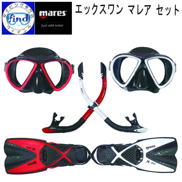 mares マレス スノーケリング3点セット 大人向け エックスワン マレア セット マスク スノーケル フィン シリコン素材のマスク メーカー在庫確認します