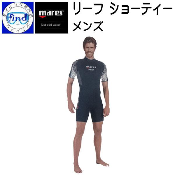 ポイント20倍 リーフショーティー メンズ reef shorty mens 2.5mm ウェットスーツ mares マレス リゾート向け 様々なマリンスポーツに Wet Suits 2.5ミリ メーカー在庫確認します