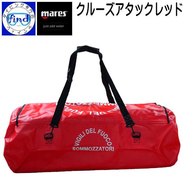 【あす楽対応】mares マレス 大型 防水バッグ クルーズアタックレッド CRUISE ATTACK RED あらゆるマリンスポーツシーンに ダイビングバッグ 大容量 濡れないバッグ ウォータープルーフバッグ 144リットル