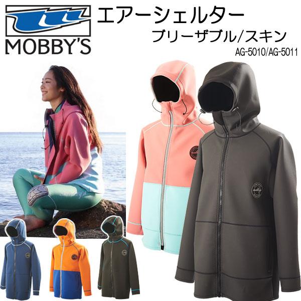 MOBBYS モビーズエアーシェルターブリーサブルエアーシェルタースキン AG-5010 AG-5011 2mm厚 ボートコート 男性用 女性用 透湿性・保温性