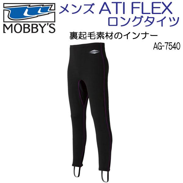 MOBBYS モビーズメンズ ATI フレックス ロングタイツ AG-7540 ロングパンツ スノーケリング シュノーケリング ドライスーツ用インナー UPF50+ 男性用 ATI FLEX 裏起毛素材