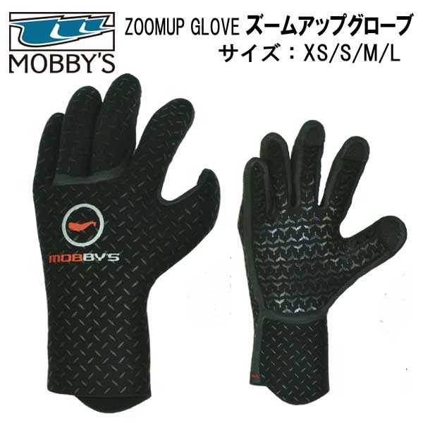 MOBBYS モビーズ ZOOMUP GLOVE ズームアップグローブ  MOBBY'S DA-1150 DA1150 2.5mm厚 濡れても滑りにくい カメラ派ダイバー 理想の ダイビンググローブ リストフラップで着脱が楽 モビーディック 冬用グローブ