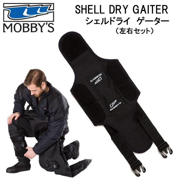 2018 MOBBYS モビーズ シェルドライ ゲーター 左右セット OA-0670 OA0670 足の浮力を抑える SHELL DRY GAITER スキューバダイビング ドライスーツ 小物 【送料無料】