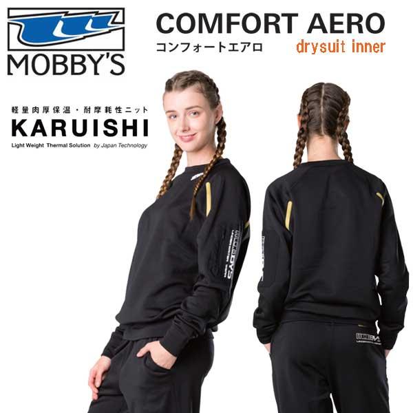 ■入荷しました 2019 リニューアル MOBBYS モビーズコンフォートエアロ COMFORT AERO ドライスーツのインナー AAG-6110 AAG6140 シャツとパンツ ツーピース スキューバダイビング コンフォートスキン 【送料無料】