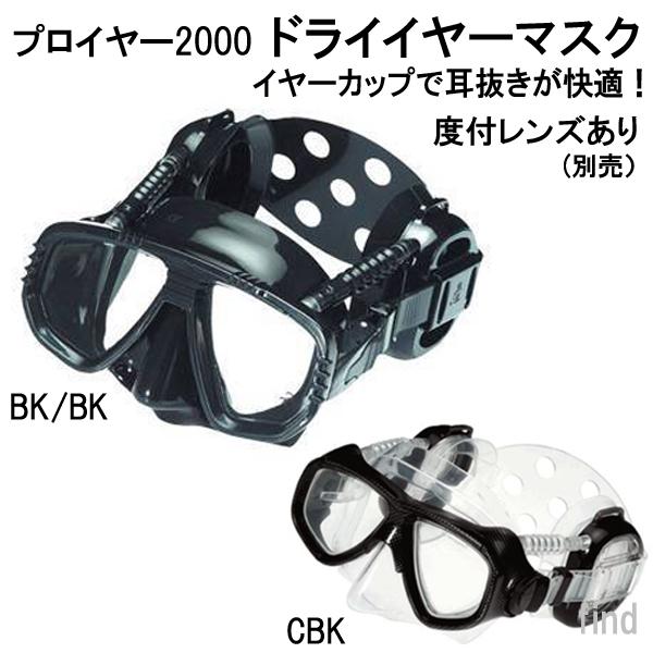 ダイビング マスク プロイヤー2000 ドライイヤーマスク 圧平衡がしやすい 男女兼用軽器材 シュノーケリング メーカー在庫/納期確認します