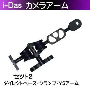 *i-Das* アーム システム セット2   【宅配便でのお届け】  メーカー在庫確認します