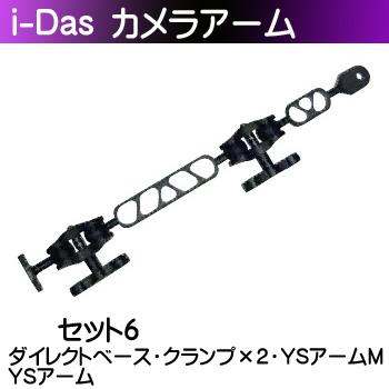 *i-Das* アーム システム セット6 ダイビング マリンスポーツ サーフィン 水中カメラ用   メーカー在庫確認します