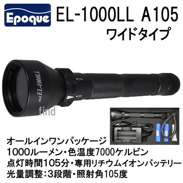 エポックワールド EL-1000LL A105 ワイドタイプ 1000ルーメン 水中ライト 充電池、充電器付き 【送料無料】EL1000 ランキング人気商品 メーカー在庫/納期確認します