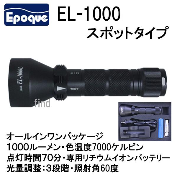 エポックワールド EL-1000 スポットタイプ 1000ルーメン 照射角60度 水中ライト 充電池、充電器付き 【送料無料】 EL1000 メーカー在庫/納期確認します