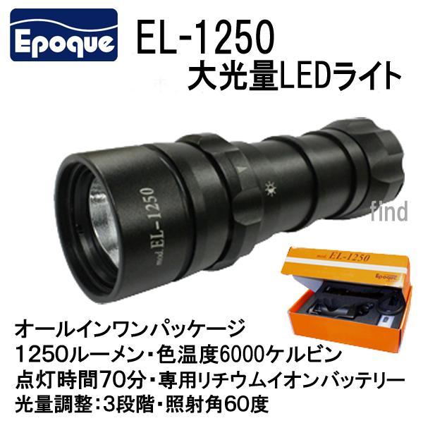 エポックワールド EL-1250 1250ルーメン 照射角60度 (ディフューザー(別売)取付でワイドに) 水中ライト 充電池、充電器付き ●ランキング人気商品● 【送料無料】メーカー在庫/納期確認します