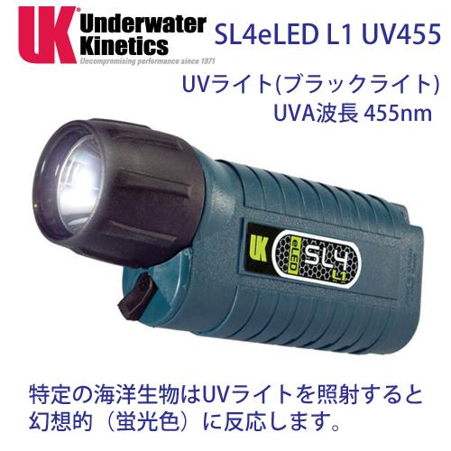 UK SL4eLED L1 UV-455 UVライト (青色) ブラックライト コンパクトなボディ 水中ライト 【乾電池つき】 UNDERWATER KINETICS ●ランキング人気商品● メーカー在庫/納期確認します