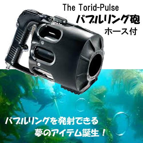 The Torid-Pulse トリッドパルス ■ホース付■ バブルリング砲 水中でバブルリングを発射できる! 【送料無料】 MU-1060 メーカー在庫・納期確認します