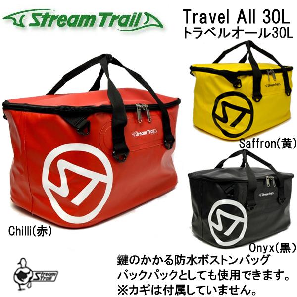 ストリームトレイル Travel ALL 30Lトラベルオール 30L 旅行にGood! バックパック(リュック)にもなる防水バッグ  メーカー在庫・納期確認します