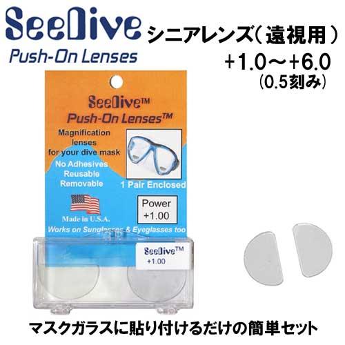 SeeDive Push-On シニアレンズ(遠視用)S+1.0~4.0(0.5刻み)+5.0 +6.0 左右2枚セット DiveOptx ダイビング シュノーケリング ネコポス メール便なら【送料無料】 メーカー在庫確認します