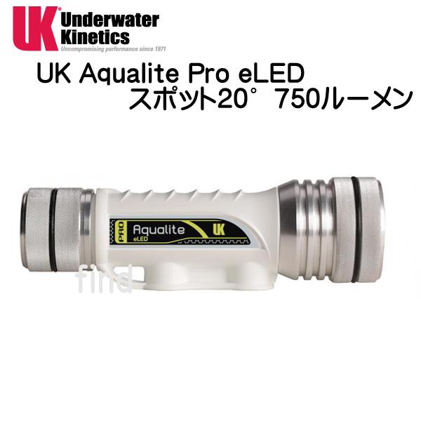 UK AQUALITE PRO 20°eLED アクアライトプロ スポット20度 eLED 水中ライト 充電池、充電器付き 超小型充電式ライト 大光量750ルーメン UNDERWATER KINETICS 【送料無料】 メーカー在庫確認します