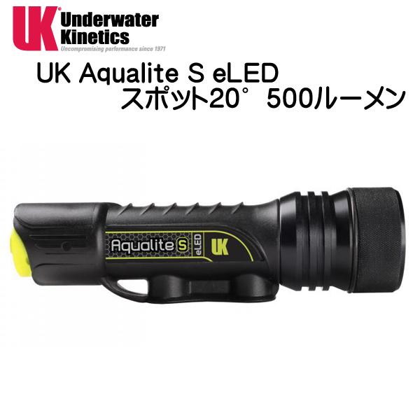 UK AQUALITE S 20°eLED アクアライトSスポット20度 eLED 水中ライト 充電池、充電器付き 超小型充電式ライト 光量500ルーメン UNDERWATER KINETICS  メーカー在庫確認します