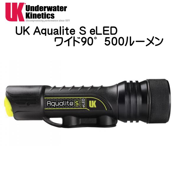 UK AQUALITE S 90°eLED アクアライトSワイド90度 eLED 水中ライト 充電池、充電器付き 超小型充電式ライト 光量500ルーメン UNDERWATER KINETICS 【送料無料】 メーカー在庫確認します