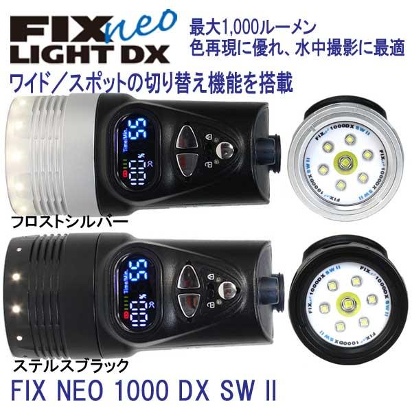 フィッシュアイ FIX 水中ライト FIX neo 1000DX SW II  ワイド/スポット/レッドに切替可能 充電池、充電器付 *フルセット仕様* 【送料無料】 メーカー在庫/納期確認します