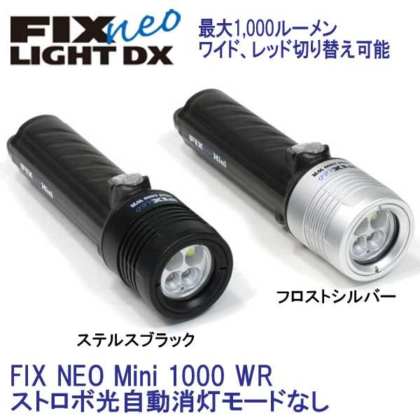 フィッシュアイ FIX NEO Mini 1000 WR ワイド、レッド切り替え可能 水中ライト 充電池、充電器付き 【送料無料】 ●ランキング人気商品● メーカー在庫/納期確認します