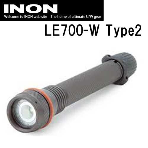 イノン (INON) LE700-W Type2 小型水中LEDライト 大光量700ルーメン 広角撮影をカバーする ワイドビームハンディー水中ライト 単3電池×3本  メーカー在庫/納期確認します