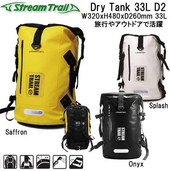 StreamTrail ストリームトレイル バックパック (リュック) DRY TANK 33L D2 ウォータープルーフバッグ 33リットル メーカー在庫/納期確認します