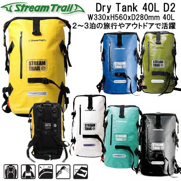 StreamTrail ストリームトレイル バックパック (リュック) DRY TANK 40L D2 ウォータープルーフバッグ 40リットル ●ランキング人気商品● メーカー在庫/納期確認します