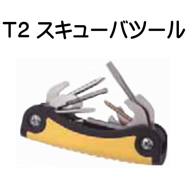 MarineGoods T2 スキューバツール TM0420 未使用品 11種類の工具が1つに凝縮 特価品コーナー☆ メンテナンスツールキット メーカー在庫確認します ランキング入賞 インチサイズの工具が収納