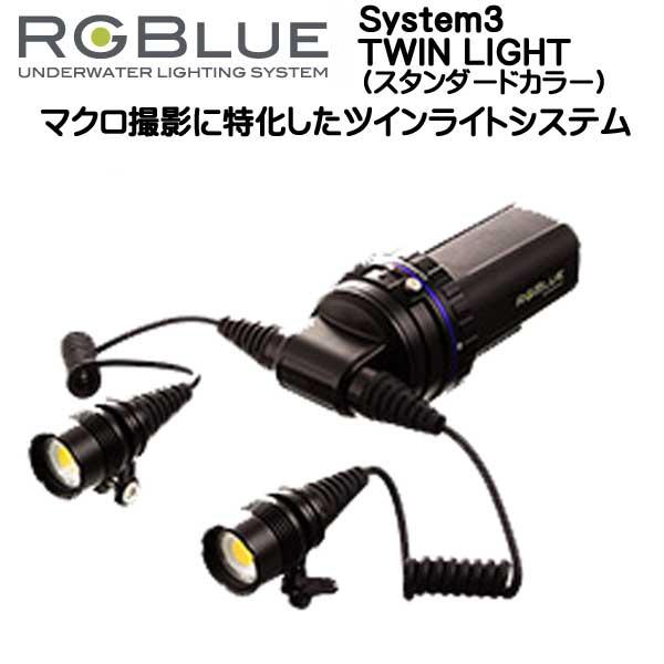 *フルセット仕様* 充電式、充電器付き RGBlue System03 アールジーブルー システム03 ツインライト 水中ライト 最大2600ルーメン(2灯) 本格的なマクロ撮影が可能 メーカー在庫確認します