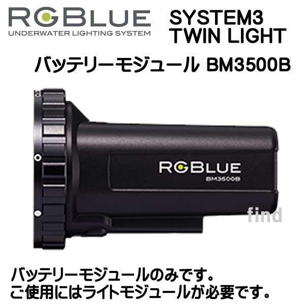 RGBlue アールジーブルー バッテリーモジュール BM3500B 予備バッテリーに最適 SYSTEM03 対応アクセサリー 【送料無料】 メーカー在庫確認します