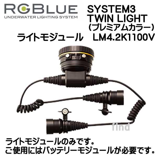 RGBlue アールジーブルー System03 ツインライト ライトモジュール LM4.2K1100G プレミアムカラー 高彩色モデル 最大2200ルーメン(2灯) 大光量 SYSTEM03 対応アクセサリー 【送料無料】 メーカー在庫確認します