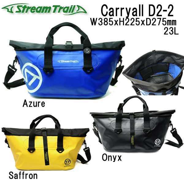 ストリームトレイル Carryall D2-2 キャリーオール トートバッグ ウォータープルーフバッグ  メーカー在庫/納期確認します