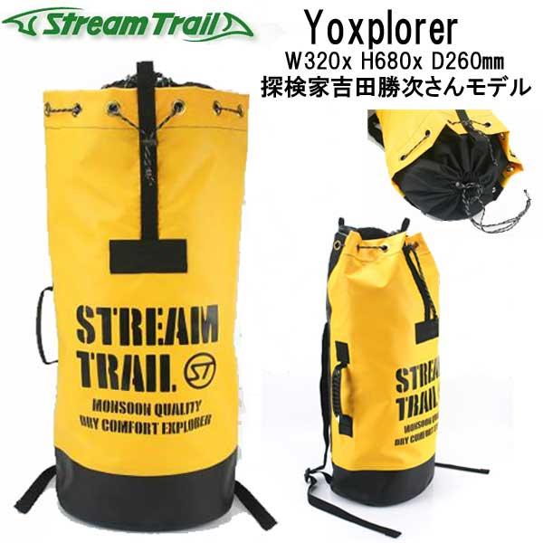 ストリームトレイル Yoxplorer バックパック 探検家吉田勝次さんモデル ヨクスプローラー メーカー在庫/納期確認します