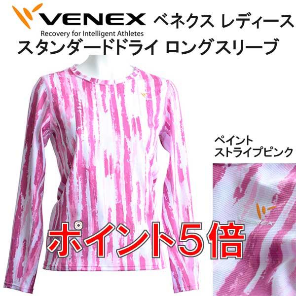 *VENEX* リカバリーウェア 【スタンダードドライ】 ロングスリーブ レディース 長袖 ペイントストライプピンク 疲れ、筋肉痛をケア究極の休息・回復専用のウェア 【日本製】メーカー在庫/納期確認します