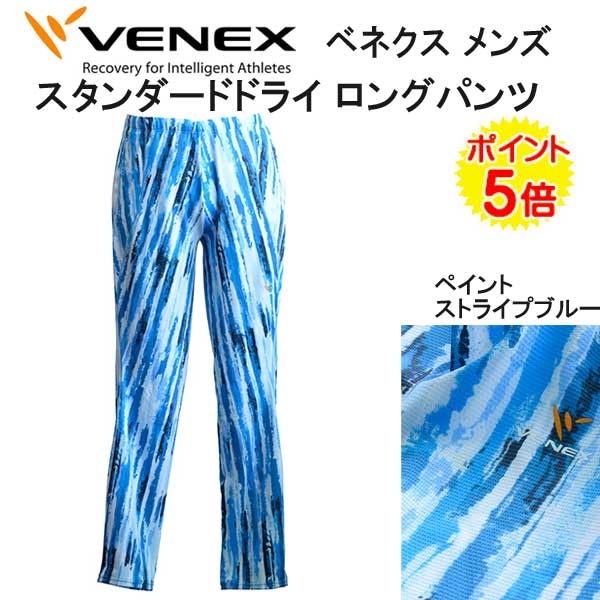 最高の *VENEX*【日本製】 メンズ リカバリーウェア【スタンダードドライ】 ロングパンツ ロングパンツ メンズ ペイントストライプブルー 取れない疲れ、筋肉痛をケアする究極の休息・回復専用のウェア【日本製】 メーカー在庫/納期確認します, シンマチ:897e48c7 --- konecti.dominiotemporario.com