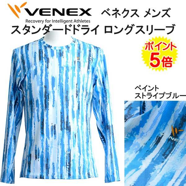 *VENEX* リカバリーウェア 【スタンダードドライ】 ロングスリーブ メンズ 長袖 ペイントストライプブルー 疲れ、筋肉痛をケア 究極の休息・回復専用のウェア 【日本製】 メーカー在庫/納期確認します
