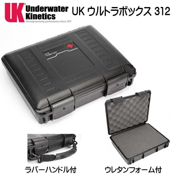 UK ウルトラボックス 312 ドライケース ラバーハンドル・ウレタンフォーム付 外寸:310x264x84mm  メーカー在庫/納期確認します