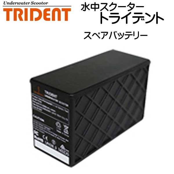 水中スクーター バッテリー エポックワールド TRIDENT トライデント用 スペアバッテリー Epoque World【送料無料】