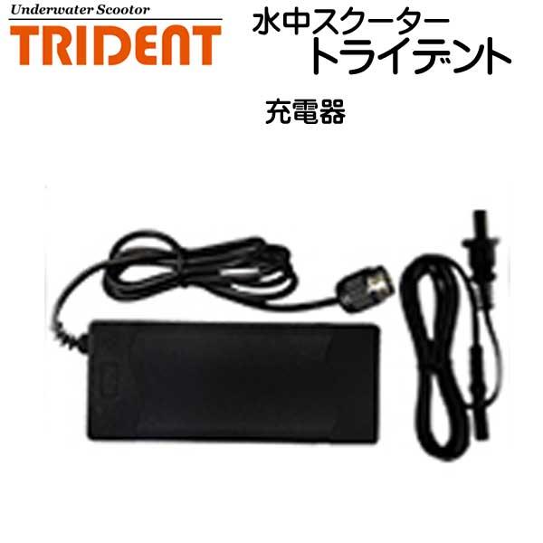 水中スクーター バッテリー用充電器 エポックワールド TRIDENT トライデント用 充電器 Epoque World