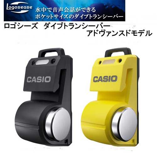 NEWカラー CASIO LOGOSEASE ロゴシーズ ダイブトランシーバー RG004 1台 アドヴァンスモデル  【送料無料】 アクアラング メーカー在庫確認します