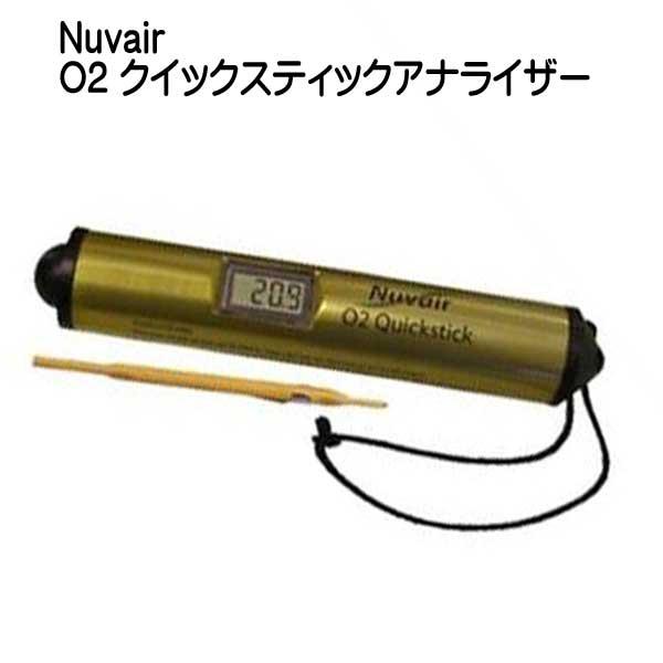 Nuvair O2 クイックスティックアナライザー 【宅配便でのお届け】 メーカー在庫確認します