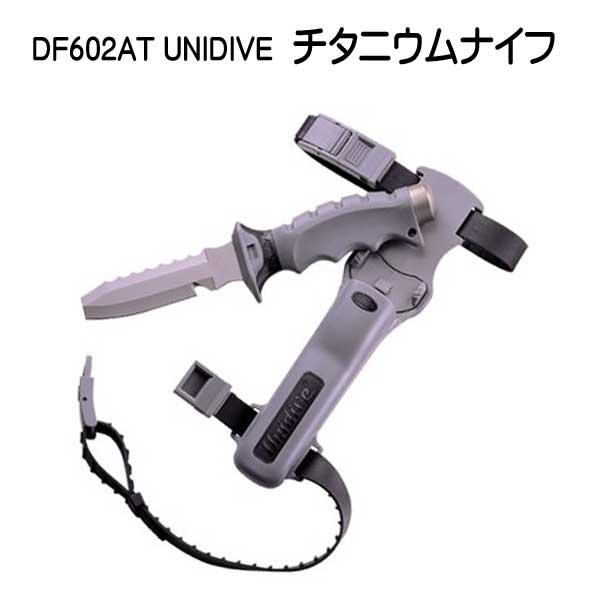 Unidive DF-602AT チタニウムナイフ ダイバーナイフ平先 ダイビングナイフ カラーブラックのみ