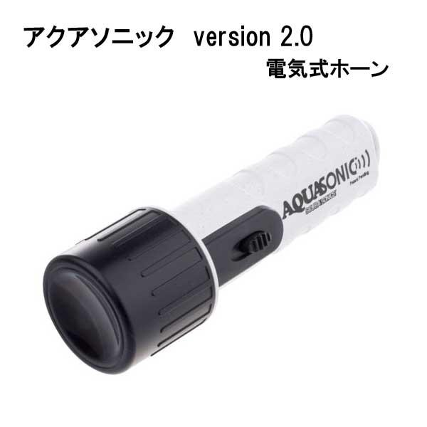 アクアソニック/シグナル Version2.0 電気式ホーン