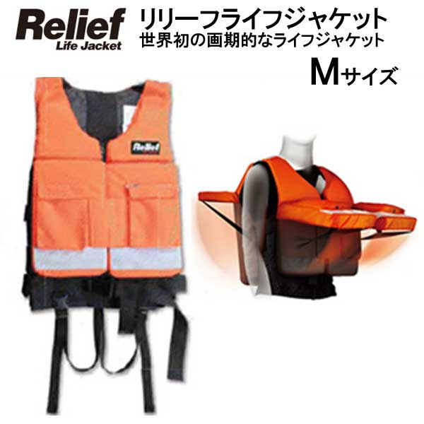 リリーフ ライフジャケット Mサイズ (対応体重40~60kg) 簡単装着で大切な命を守ります 【RelifeLifeJacket】 MU-6677 フローティングベスト メーカー在庫確認します