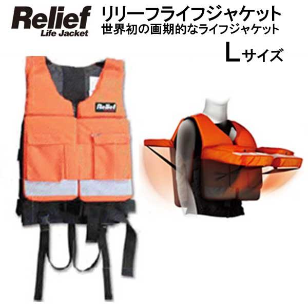 リリーフ ライフジャケット Lサイズ (対応体重60~90kg)簡単装着で大切な命を守ります 【RelifeLifeJacket】 MU-6678 フローティングベスト メーカー在庫確認します