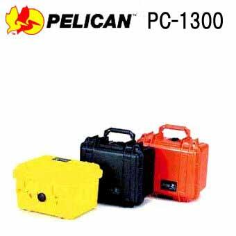 PELICAN ペリカンケース PC-1300 1300ケース フォーム付 外寸 : 26.8 X 24.7 X 17.5cm メーカー在庫確認します