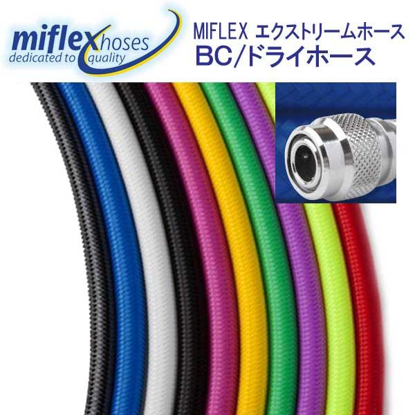 MIFLEX エクストリームホース ■BC ドライホース■ 【100cm】 マイフレックス ダイビング 柔軟性抜群 カラーが豊富 摩擦に強いコーティング加工で寿命も3倍 (納期約2週間)